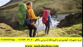 فروشگاه لوازم و تجهیزات کوهنوردی- طبیعت گردی