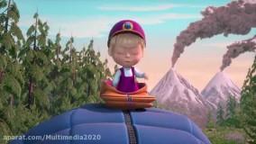 انیمیشن کودکانه ماشا و میشا _ با داستان رفتن به تفریح