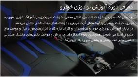تودوزی خودرو-دوخت روکش صندلی ماشین-ابزار مورد نیاز برای دوخت تو دوزی خودرو