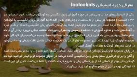 زبان به کودکان-انیمیشن آموزشی لولوکیدز- آموزش شعر الفبا