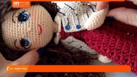 عروسک دختر-بافت عروسک-آموزش عروسک جولیت-بافت عروسک دختر-عروسک سوفیا