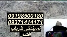 برترین نمایندگی فلزیاب غرب تهران 09198500180