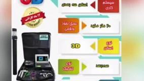 فلزیاب ارزان و با کیفیت-تماس 09102191330