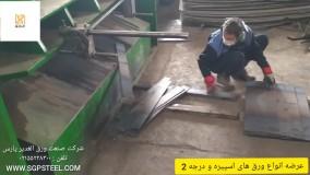 فروش ورق نرم و خشک شرکت صنعت ورق الغدیر پارس