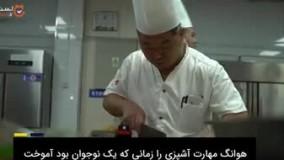 آشپزی که موادغذایی را روی ران پایش خرد میکند !