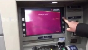 نحوه استفاده از کارت ملی به جای کارت عابر بانک