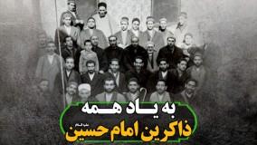 به ياد همه ذاکرین امام حسین علیه السلام