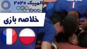 خلاصه والیبال لهستان 2 - فرانسه 3 (المپیک توکیو)