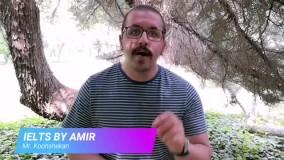 IELTS by AMIR Dr. Amir Rooholamin دکتر امیر روح الامین