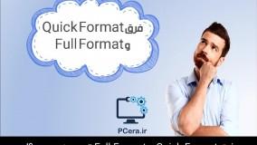فرق Quick Format و Full format توی ویندوز چیست؟