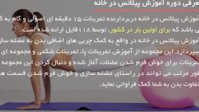 پیلاتس-ورزش پیلاتس-پیلاتس با دستگاه پیلاتس-پل کردن بین شانه ها