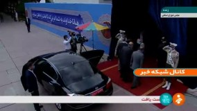 ورود مهمانان مراسم تحلیف رئیس جمهور به مجلس