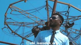 Ebi Isa Zadeh - Gharghe Avar ( Teaser )   ابی عیسی زاده غرق آوار