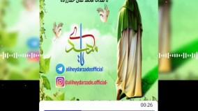 دکلمه جدید بنام یا مهدی ، با صدای محمد علی حیدرزاده
