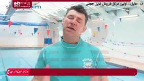 12.شنا-2.چگونگی تشویق کودک به شنا-سالاری