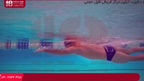 شنا-شنا به کودکان-شنا پروانه-تکنیک های آزاد برای شنا کرال سینه