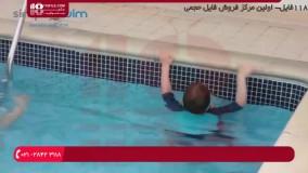 17.شنا-8.آموزش حرکات شنا در کنار استخر- مالک پو