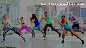 زومبا- حرکات ورزشی زومبا-رقص و ورزش