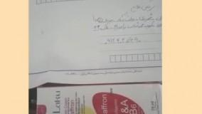 مشخصات کرم زعفران ری لاکو/۰۹۱۲۰۷۵۰۹۴۲/کرم ویتامینه