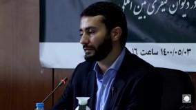 خلاصه کرسی نظریهپردازی تحریم های ایران در دیوان کیفری بین المللی