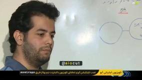 میلاد حاتمی در گزارش جنجالی اخبار ٢٠/٣٠