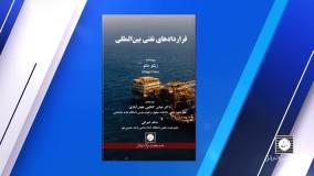 معرفی کتاب قراردادهای نفتی بین المللی