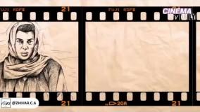 صداهای خاطرهانگیز سینمای ایران ؛ یک نوستالژی پر از احساس