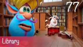 کارتون بوبا با داستان کتابخانه | انیمیشن بوبا برای بچه ها