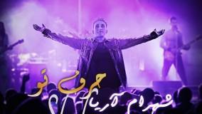 Shahram Aria - Harfe To   حرف تو شهرام آریا