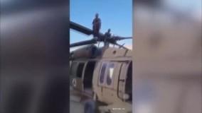 تصاویری عجیب از برخورد نیروهای طالبان با هلیکوپتر