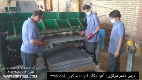 شرکت صنعت ورق الغدیر پارس