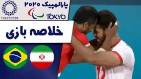 خلاصه والیبال نشسته ایران 3 - برزیل 0 _ پارالمپیک توکیو 2020