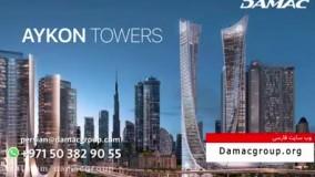 سورپرایز آرین در خرید ملک با داماک، لاکچری ترین شرکت ساخت و ساز - damac