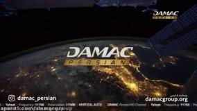 شبکه تلویزیونی داماک - DAMAC TV