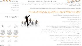 معرفی فروشگاه آنلاین سفارش روز به فروشندگان عزیز به عنوان سایت خود