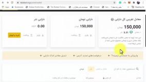 خرید ارز دیجیتال با کمترین قیمت