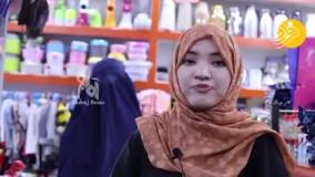 مدل افغان : برقع میپوشم ، اما تسلیم نمیشوم