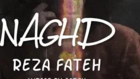 Reza Fateh - Naghd   آهنگ نقد رضا فاتح