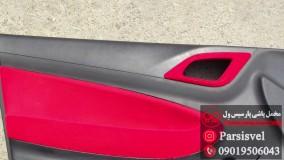 مخمل پاشی داشیورد برلیانس، رنگ قرمز، مخمل پاشی پارسیس ول ۰۹۰۱۹۵۰۶۰۴۳