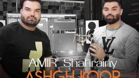 Amir Shahraini - Asheghe Koor