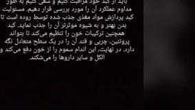 اولین درمان قطعی کبد چرب در ایران